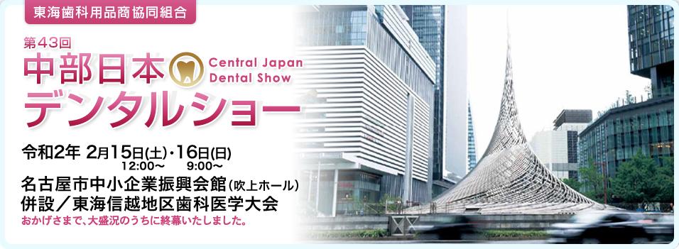 中部日本デンタルショー